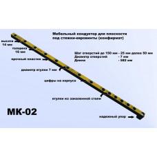 Мебельный кондуктор МК-02 (25/50, диаметр втулки 7 мм)